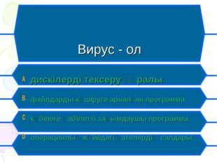 Вирус - ол A дискілерді тексеру құралы B файлдарды көшіруге арналған программ