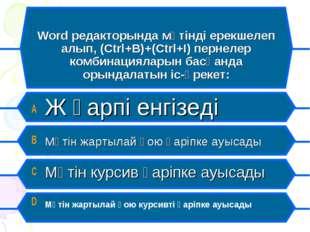 Word редакторында мәтінді ерекшелеп алып, (Ctrl+B)+(Ctrl+I) пернелер комбинац