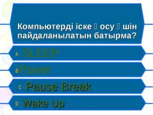 Компьютерді іске қосу үшін пайдаланылатын батырма? A SLEEP B Power C Pause Br