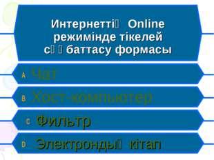 Интернеттің Online режимінде тікелей сұқбаттасу формасы A Чат B Хост-компьюте
