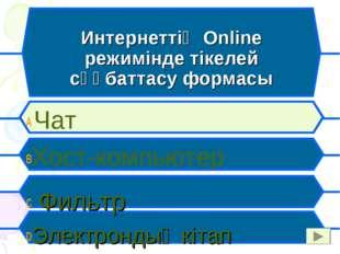 Интернеттің Online режимінде тікелей сұқбаттасу формасы A Чат BХост-компьютер