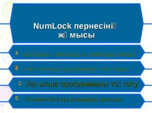 NumLock пернесінің жұмысы A Курсордың алдындағы символды жояды B Үлкен әріпте