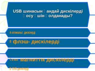 USB шинасын қандай дискілерді қосу үшін қолданады? A оптикалық дискілерді B