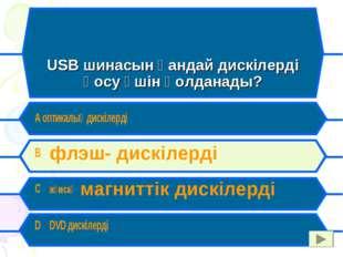 USB шинасын қандай дискілерді қосу үшін қолданады? A оптикалық дискілерді B ф