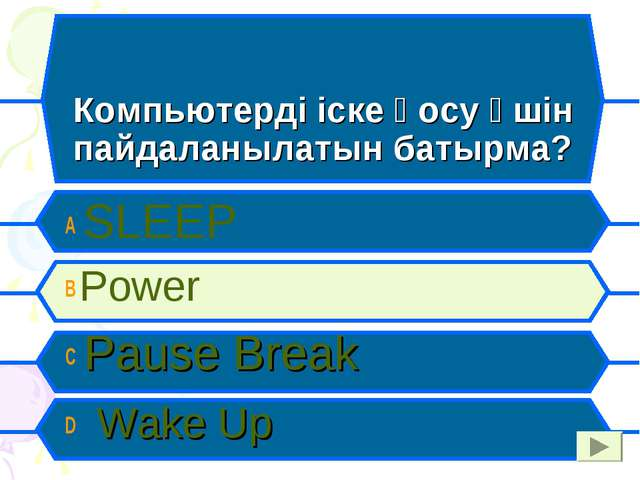 Компьютерді іске қосу үшін пайдаланылатын батырма? A SLEEP B Power C Pause Br...