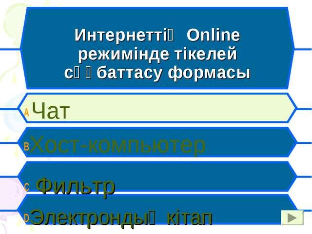 Интернеттің Online режимінде тікелей сұқбаттасу формасы A Чат BХост-компьютер...