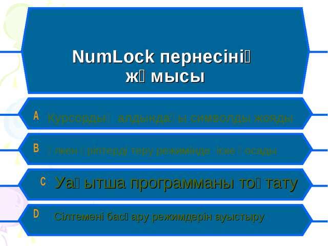 NumLock пернесінің жұмысы A Курсордың алдындағы символды жояды B Үлкен әріпте...