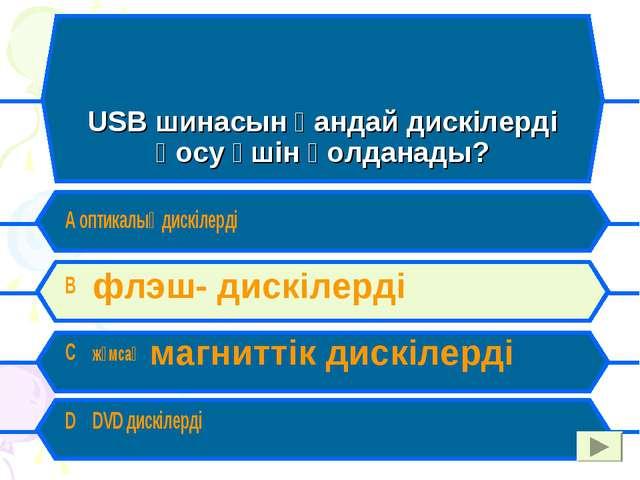 USB шинасын қандай дискілерді қосу үшін қолданады? A оптикалық дискілерді B ф...