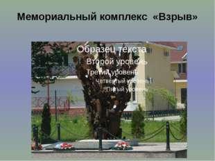 Мемориальный комплекс  «Взрыв»