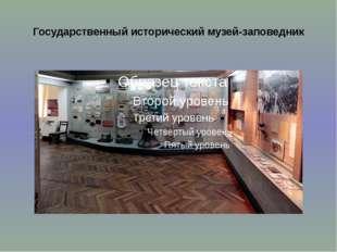 Государственный исторический музей-заповедник