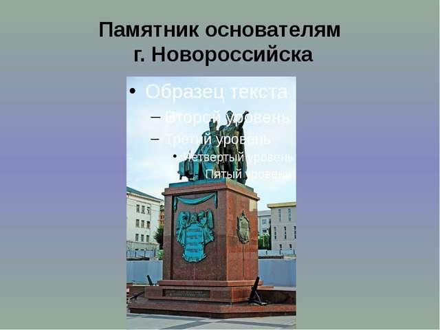 Памятник основателям  г. Новороссийска