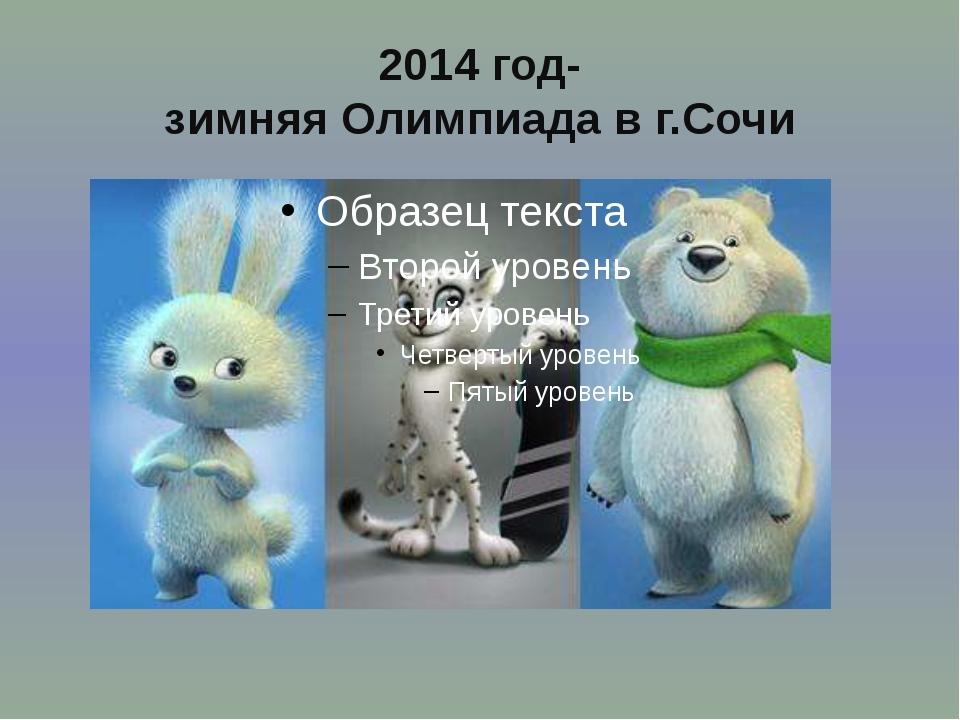 2014 год- зимняя Олимпиада в г.Сочи