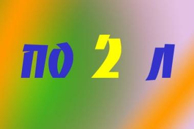 http://vasilisa.com.ua/images/stories/rebusi/rebus25.jpg