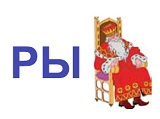 http://www.filipoc.ru/attaches/jokes/rebus/29b0ce90c866a9b07232bee1535a7b21.jpg