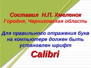 Составил Н.П. Хмеленок Городня, Черниговская область Для правильного отражени