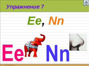 Упражнение 7 Ee, Nn