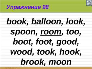 Упражнение 98 book, balloon, look, spoon, room, too, boot, foot, good, wood,