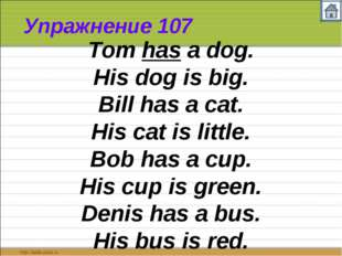 Упражнение 107 Tom has a dog. His dog is big. Bill has a cat. His cat is litt