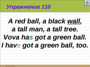 Упражнение 110 A red ball, a black wall, a tall man, a tall tree. Vova has go