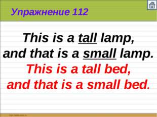 Упражнение 112 This is a tall lamp, and that is a small lamp. This is a tall