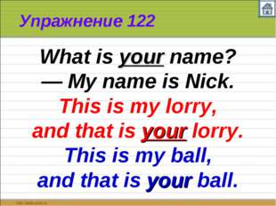 Упражнение 122 What is your name? — My name is Nick. This is my lorry, and th