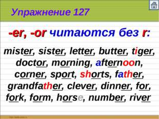 Упражнение 127 mister, sister, letter, butter, tiger, doctor, morning, aftern