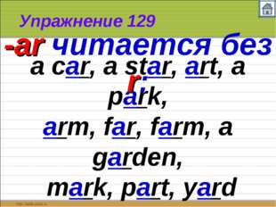 Упражнение 129 a car, a star, art, a park, arm, far, farm, a garden, mark, pa