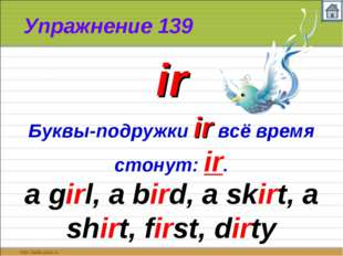 Упражнение 139 a girl, a bird, a skirt, a shirt, first, dirty Буквы-подружки