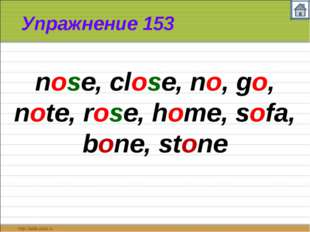 Упражнение 153 nose, close, no, go, note, rose, home, sofa, bone, stone