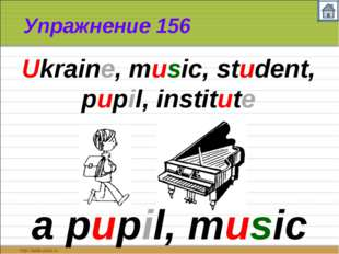 Упражнение 156 Ukraine, music, student, pupil, institute a pupil, music