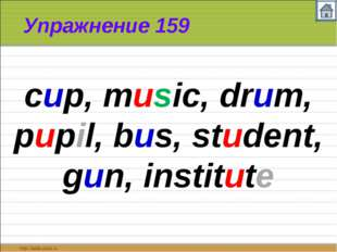 Упражнение 159 cup, music, drum, pupil, bus, student, gun, institute