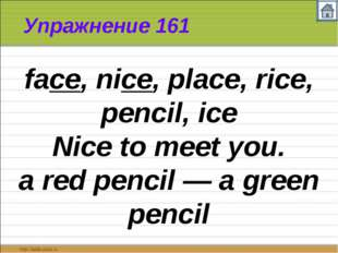 Упражнение 161 face, nice, place, rice, pencil, ice Nice to meet you. a red p