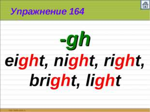 Упражнение 164 -gh eight, night, right, bright, light