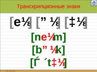 [eɪ] [ɑɪ] [ɔɪ] Транскрипционные знаки [neɪm] [bɑɪk] [ǝ ´tɔɪ]