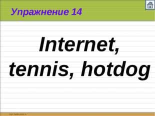 Упражнение 14 Internet, tennis, hotdog