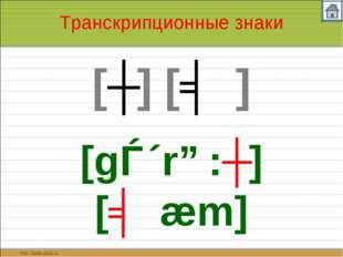 [ʒ] [ʤ] Транскрипционные знаки [gǝ´rɑ:ʒ] [ʤæm]