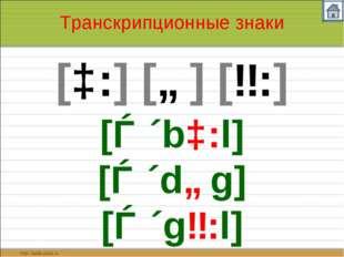 [ɔ:] [ɒ] [ɜ:] Транскрипционные знаки [ǝ ´bɔ:l] [ǝ ´dɒg] [ǝ ´gɜ:l]