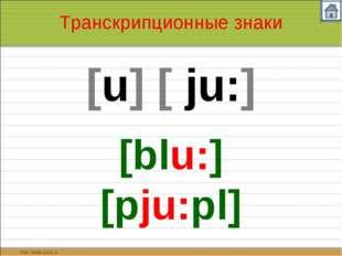 [u] [ ju:] Транскрипционные знаки [blu:] [pju:pl]