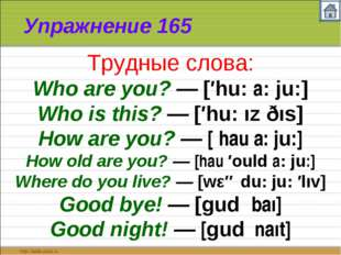 Упражнение 165 Трудные слова: Who are you? — [′hu: a: ju:] Who is this? — [′h