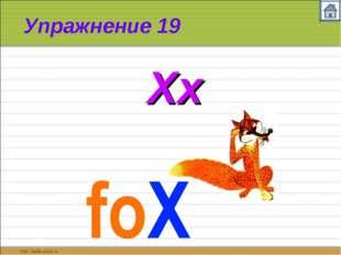 Упражнение 19 Xx