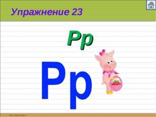 Упражнение 23 Pp