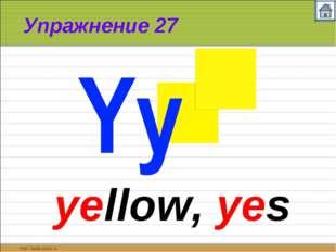 Упражнение 27 yellow, yes