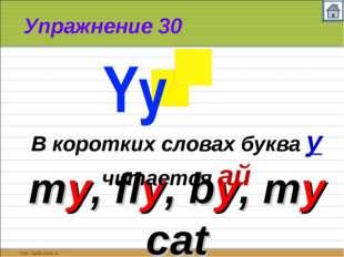 Упражнение 30 my, fly, by, my cat В коротких словах буква y читается ай