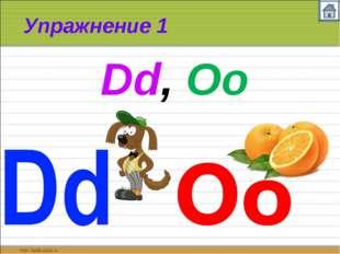 Упражнение 1 Dd, Oo