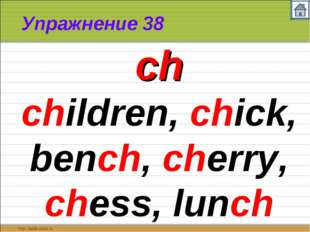 Упражнение 38 ch children, chick, bench, cherry, chess, lunch