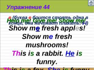 Упражнение 44 Help me! Give me! Show me! Show me fresh apples! Show me fresh