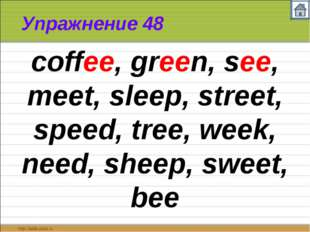 Упражнение 48 coffee, green, see, meet, sleep, street, speed, tree, week, nee