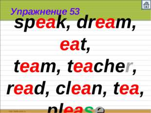 Упражнение 53 speak, dream, eat, team, teacher, read, clean, tea, please
