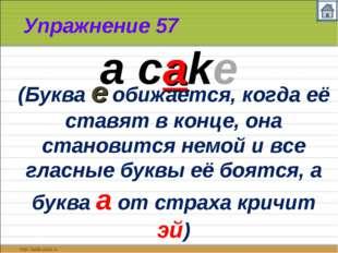 Упражнение 57 a cake (Буква е обижается, когда её ставят в конце, она станови