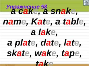 Упражнение 58 a cake, a snake, name, Kate, a table, a lake, a plate, date, la